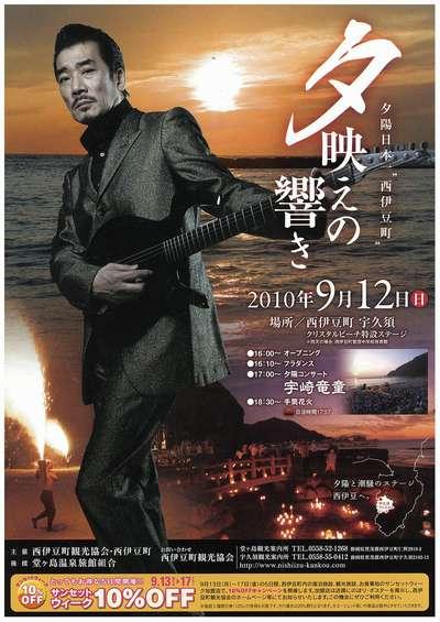 無料!「宇崎竜童」夕映えの響きコンサート