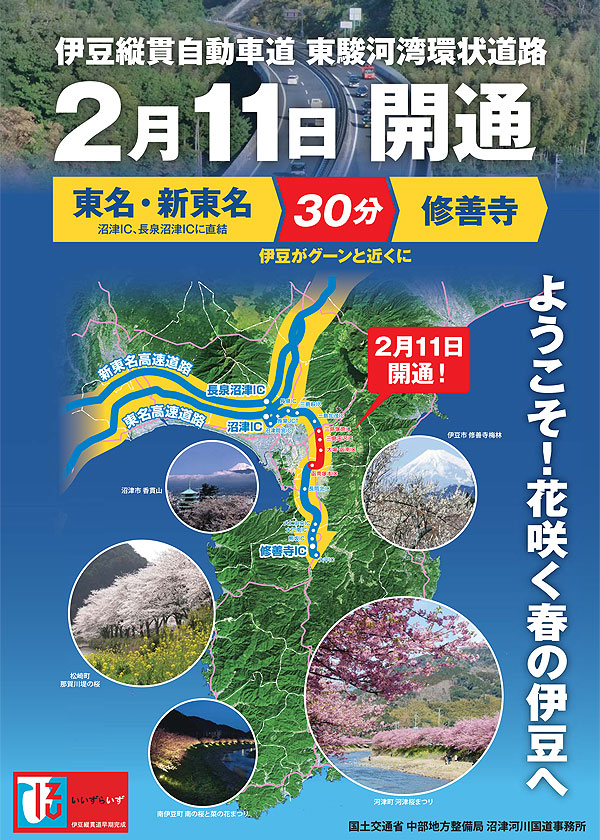 伊豆縦貫道開通のお知らせ)