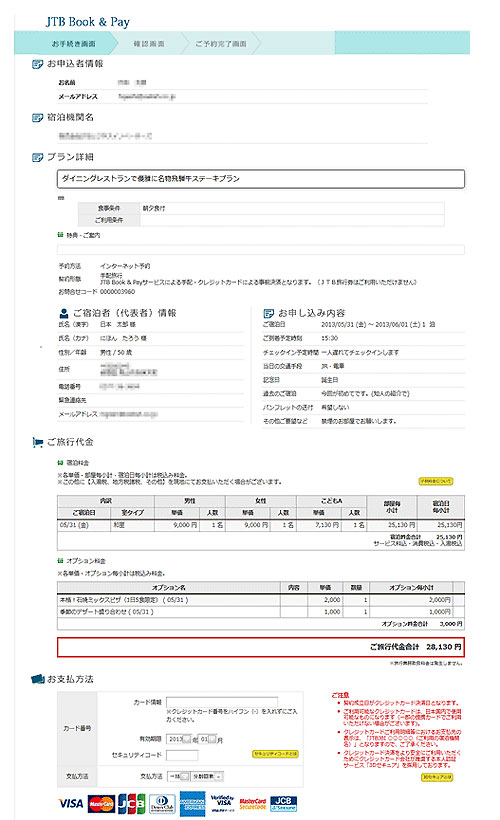 JTB Book & Payの「お手続き」画面